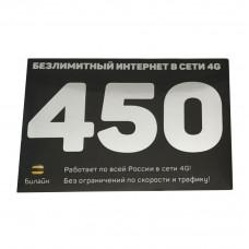 СИМ карта Билайн 4G LTE для модемов и роутеров (аб. плата 450 руб/мес.)