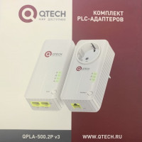 PLC-адаптер Qtech QPLA-500.2P rev.3 с WiFi 2,4GHz
